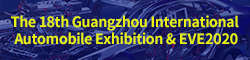 The 3rd Guangzhou International New Energy Vehicle Industry Ecology Chain Exhibition