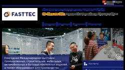 Fasttec 2015 - The 13th International Trade Exhibition of fasteners