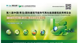 The 8th China Qingdao International Building Energy Saving & Renewable Energy Utilization Fair 2014