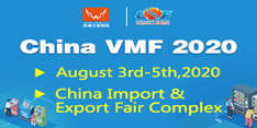 Guangzhou International Vending Machines & Self-service Facilities Fair (VMF 2020)